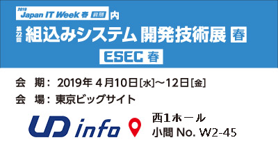 UDinfo at Japan IT Week Spring 2019 in Tokyo